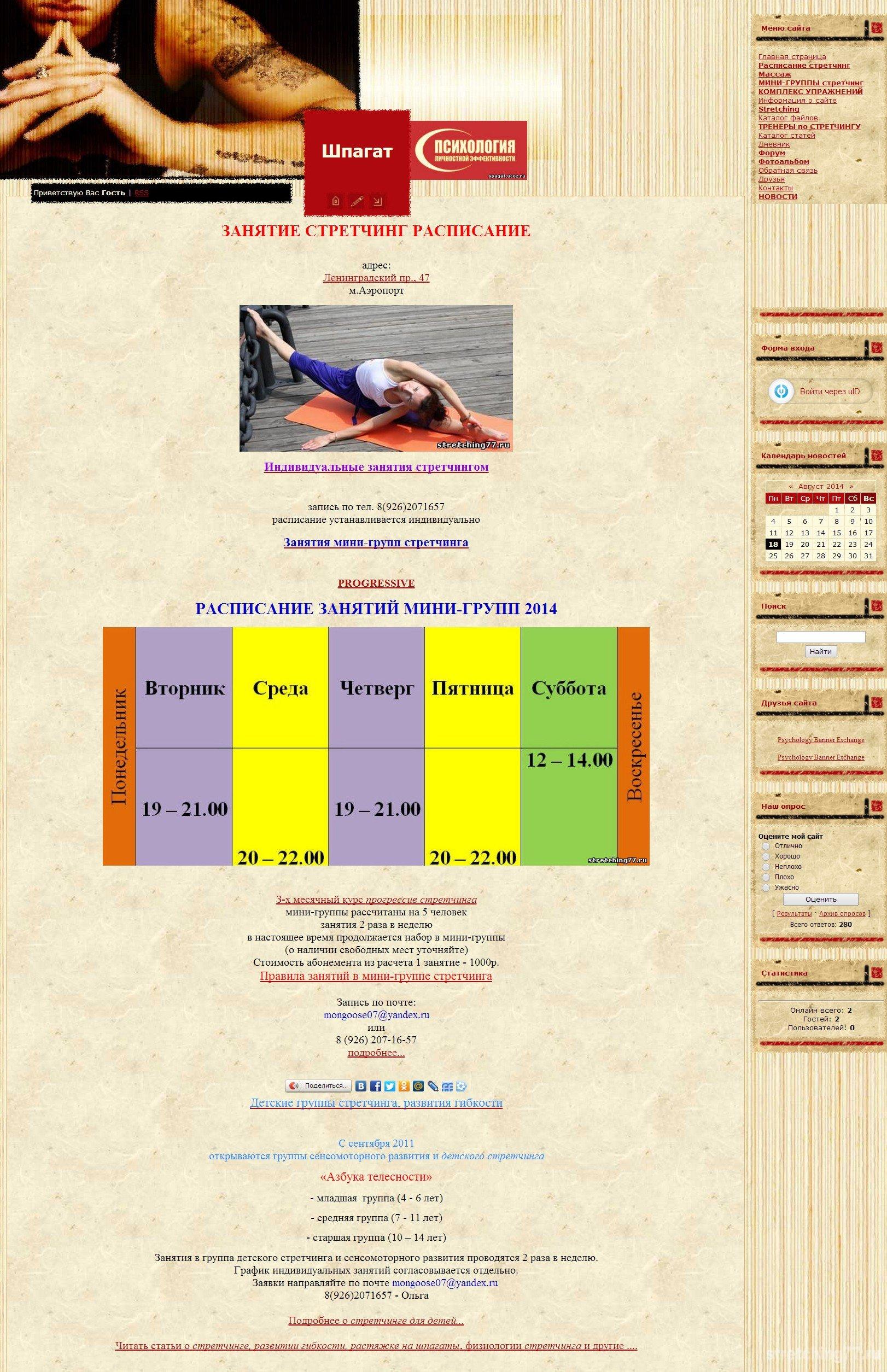 Сайт о стретчинге