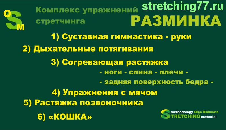 Комплекс упражнений стретчинга для разминки